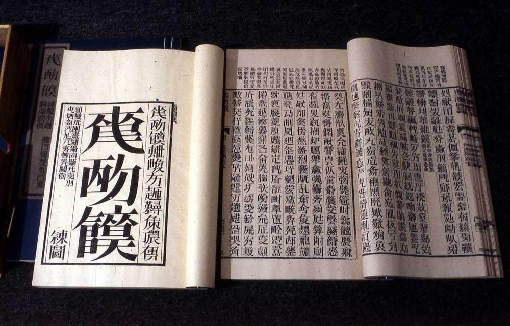 xu bing book from the sky 1991
