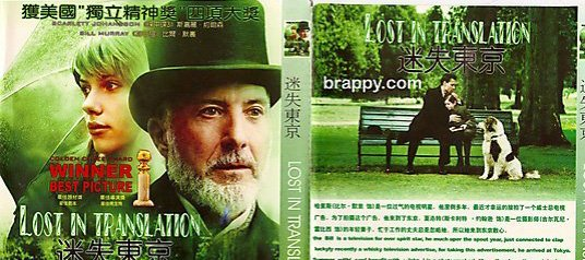 """Something is not quite right about this bootleg copy of """"Lost in Translation."""""""