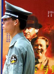 "A Chinese security guard stands before a poster for a movie titled ""Mao Tse-tung and Edgar Snow"" outside a Beijing Cinema. At a time when other communist film industries are long dead, China&squot;s state studios still turn out a steady stream of such pictures that rewrite history to suit the ruling party."